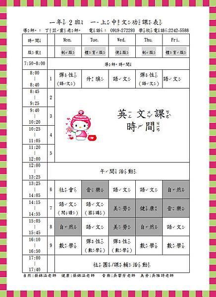 1-2中文課表