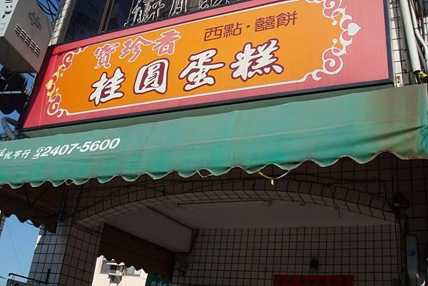 2008-12-11單車彰化新竹 062.jpg