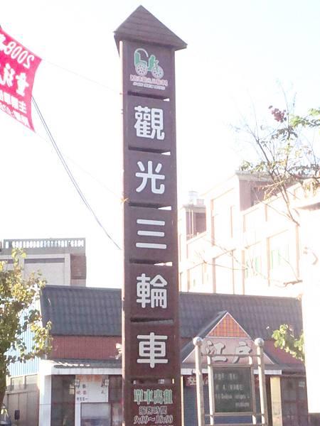 2008-12-11單車彰化新竹 157.jpg