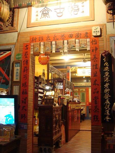 2008-12-11單車彰化新竹 184.jpg