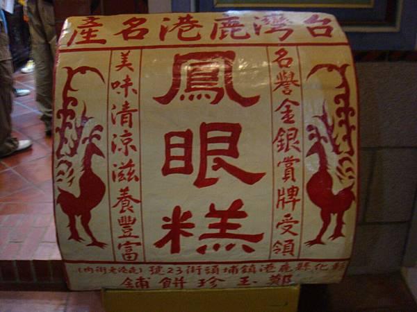 2008-12-11單車彰化新竹 204.jpg