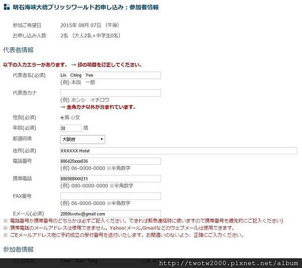 6.申請人資料填寫.jpg