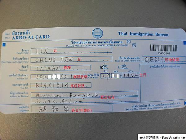 入境表.jpg
