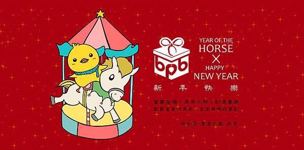 2014新年祝賀卡