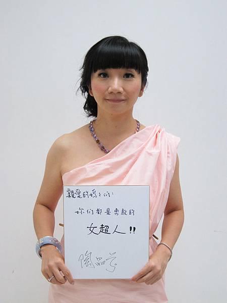 陶晶瑩.JPG