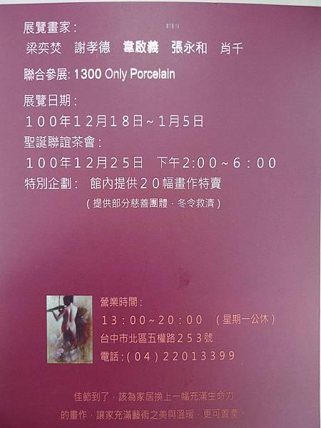 P1060373.JPG