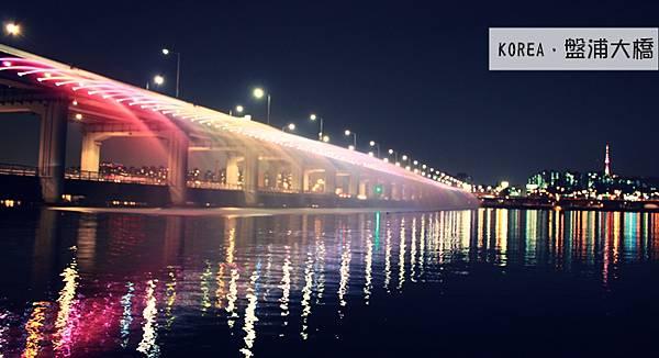 盤浦大橋.JPG
