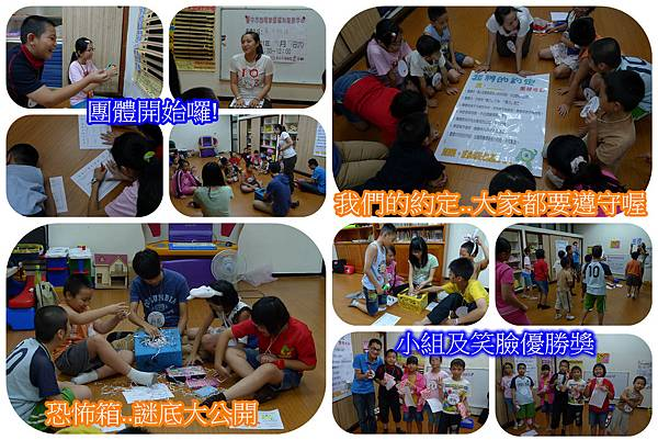 兒童團體1