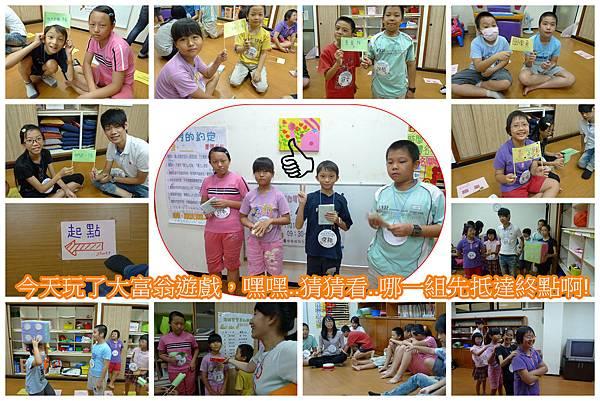 兒童團體3