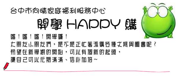 Happy購2.jpg