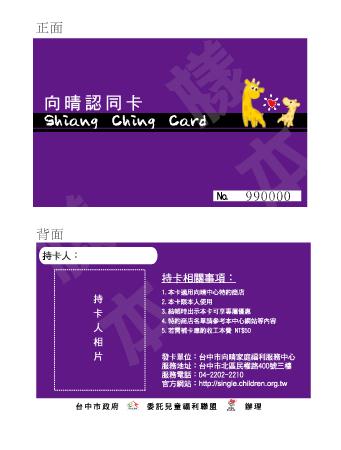 2010年向晴認同卡.jpg