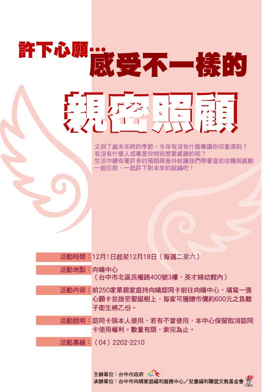 向晴認同卡活動-(縮小)-粉紅.jpg