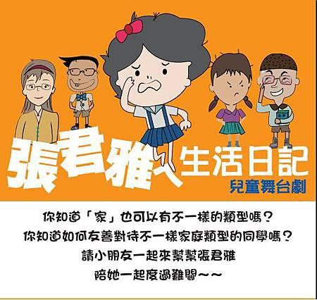 張君雅海報.JPG