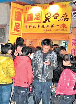 20111114國足臭豆腐.jpg