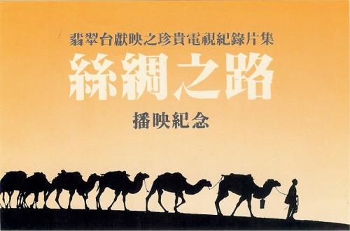 絲綢之路1