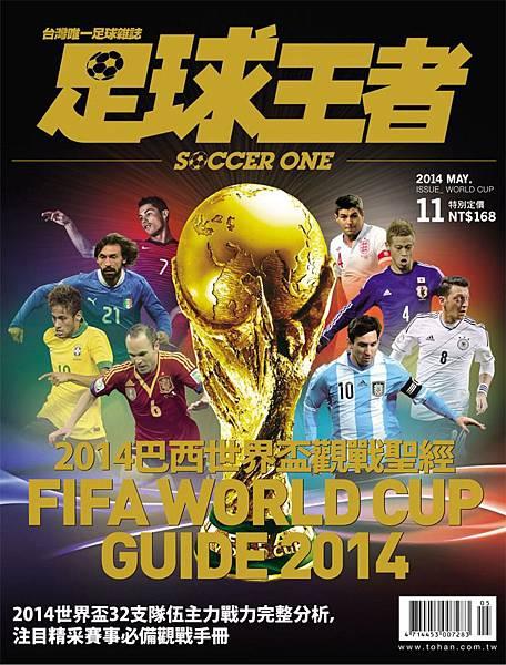 世界盃封面