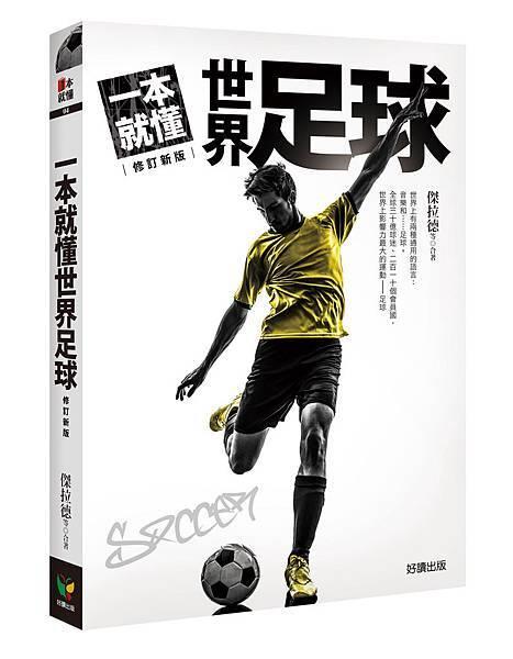 立體書一本就懂世界足球 (1)