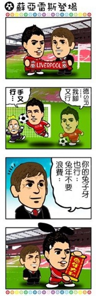 20110224蘇亞雷斯登場.jpg