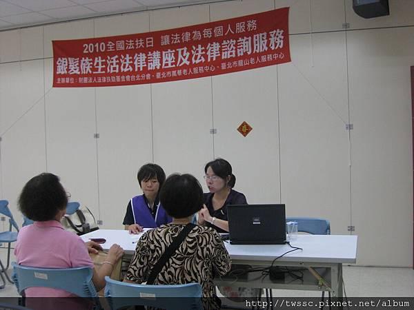 法律講座與諮詢服務 (1).JPG