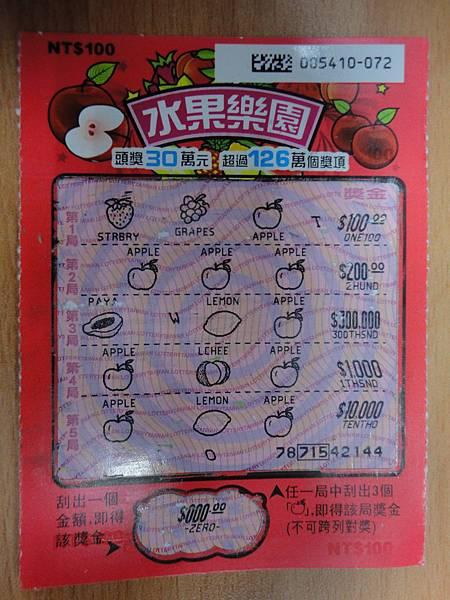 20130310-台灣銀行前老伯(300-1)