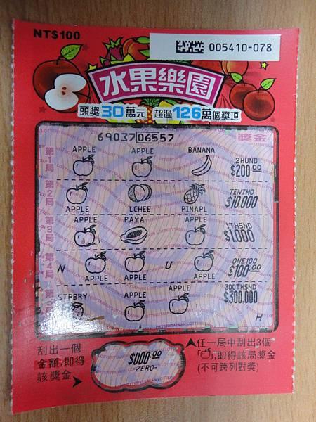 20130310-台灣銀行前老伯(300-2)
