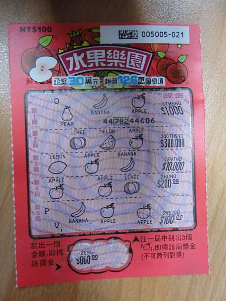 20130311-宏利彩券商行(300-1)