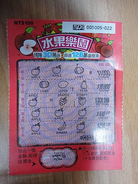 20130311-宏利彩券商行(300-2)