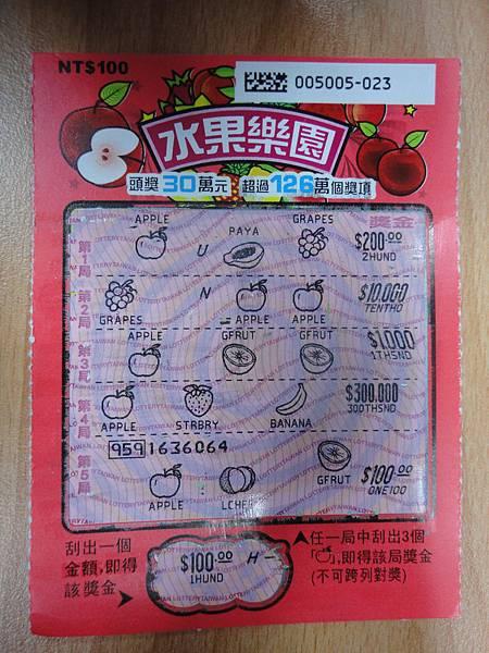20130311-宏利彩券商行(300-3)