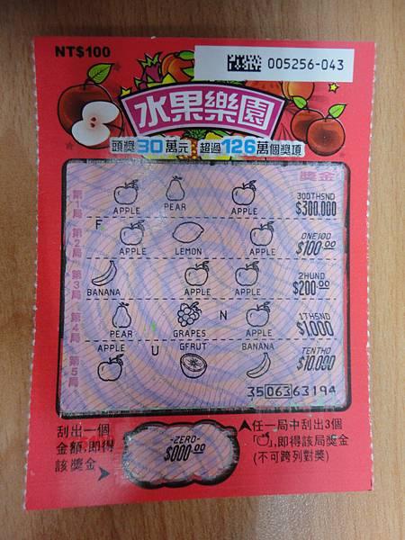 20130312-宏利彩券商行(300-1)