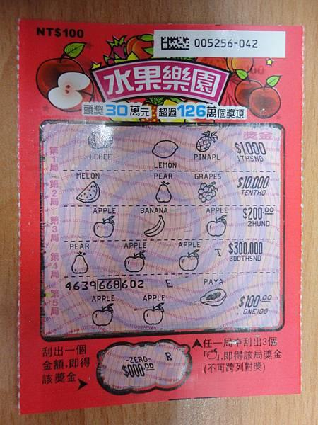 20130312-宏利彩券商行(300-2)