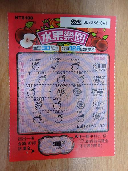 20130312-宏利彩券商行(300-3)