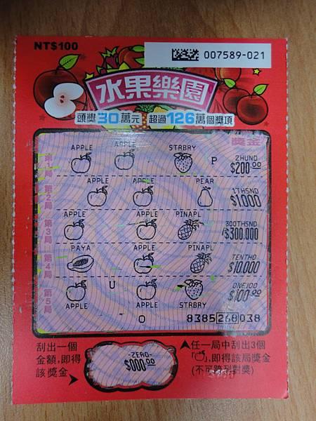 20130313-宏利彩券商行(200-1)