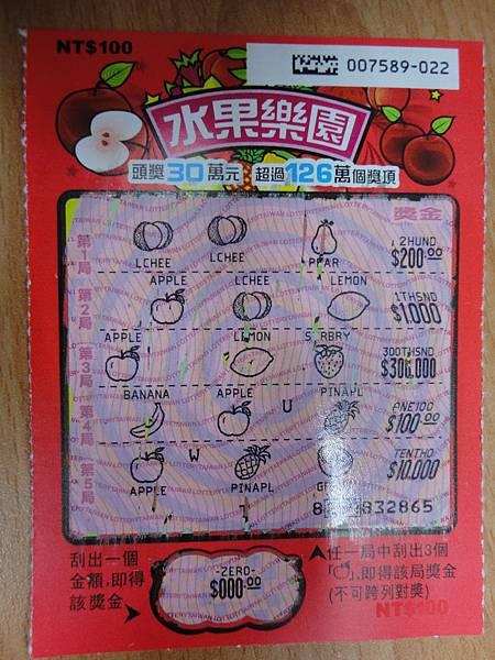 20130313-宏利彩券商行(200-2)