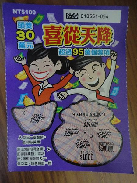 20130324-台灣銀行前媽媽(400-2)