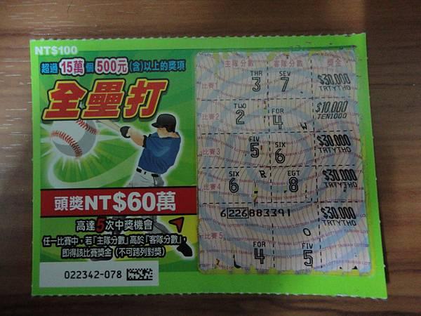 20130324-宏利彩券商行(600-1)