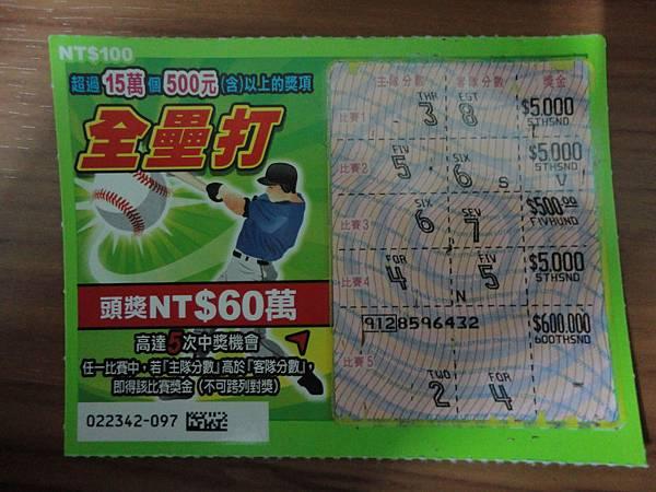 20130324-宏利彩券商行(600-2)