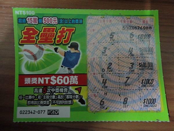 20130324-宏利彩券商行(600-3)