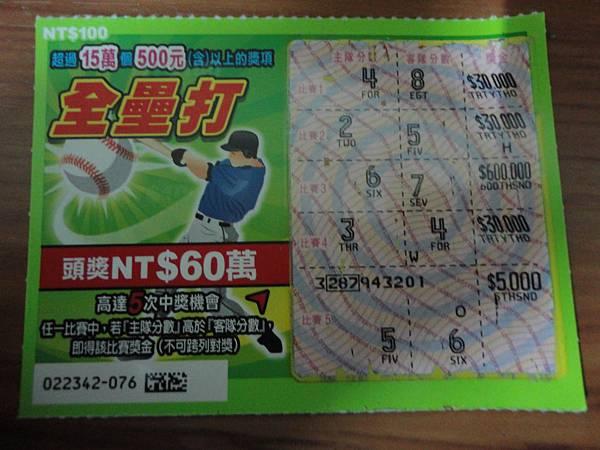 20130324-宏利彩券商行(600-4)