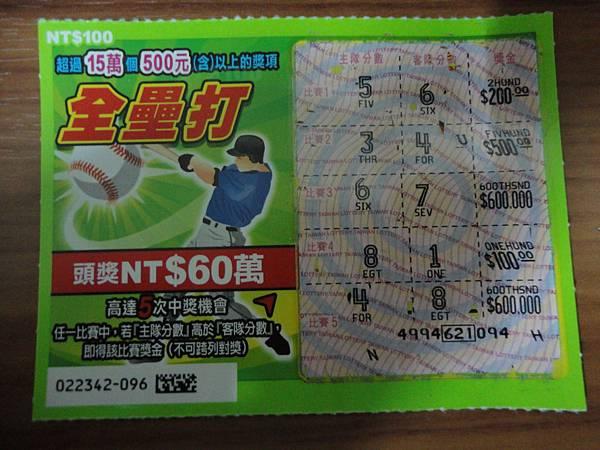 20130324-宏利彩券商行(600-5)