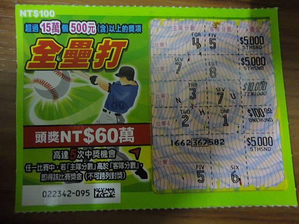 20130324-宏利彩券商行(600-6)