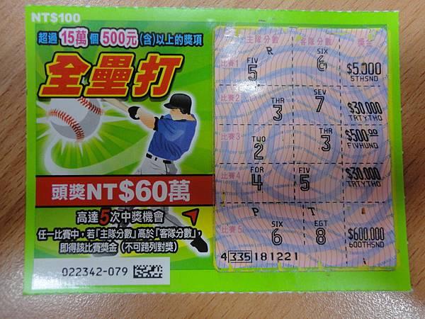 20130325-宏利彩券商行(300-1)