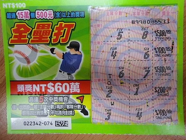 20130325-宏利彩券商行(300-2)