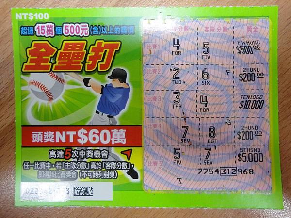 20130325-宏利彩券商行(300-3)