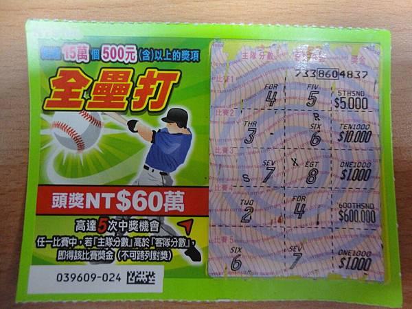 20130326-宏利彩券商行(200-1)