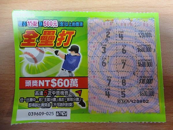 20130326-宏利彩券商行(200-2)