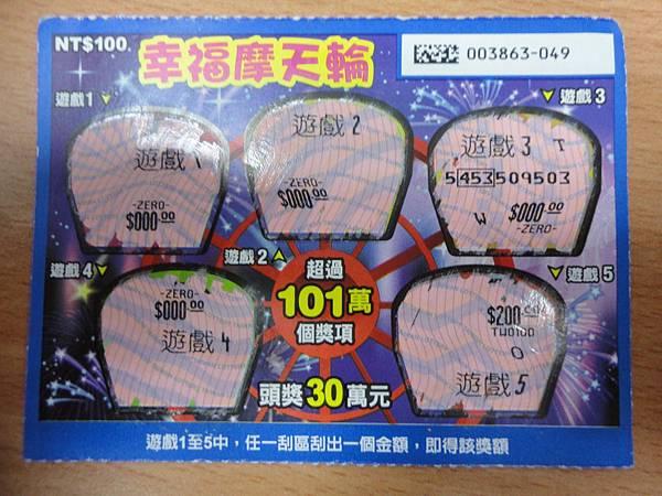 20130404-台灣銀行前媽媽(300-2)