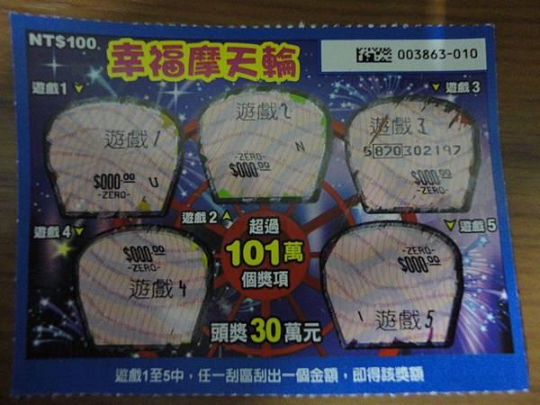 20130405-台灣銀行前媽媽(200-2)