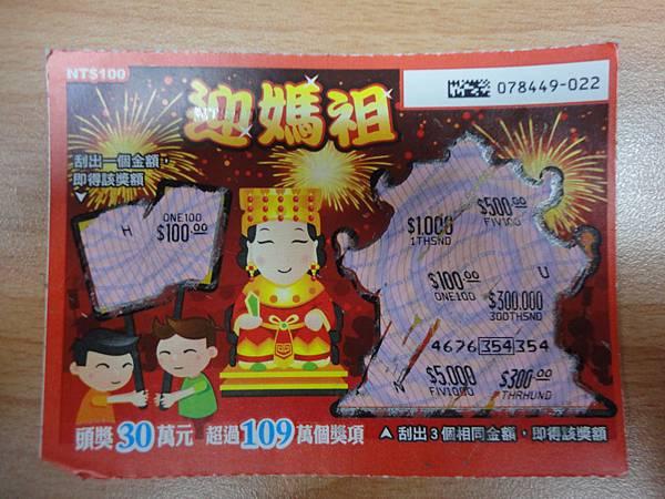 20130424-台灣銀行前媽媽(300-1)