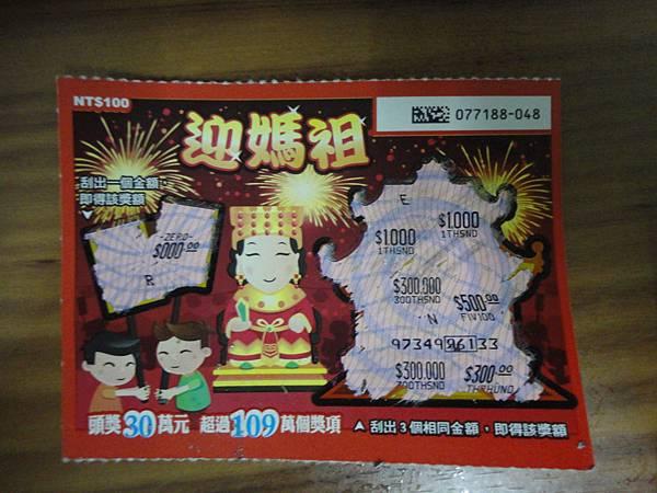 20130506-台灣銀行前媽媽(100-1)