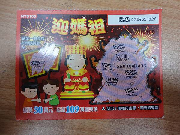 20130526-台灣銀行前媽媽(500-5)